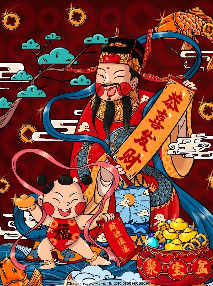 传统财神插画图片,手绘,中国,吉祥,如意,设计,文化艺术