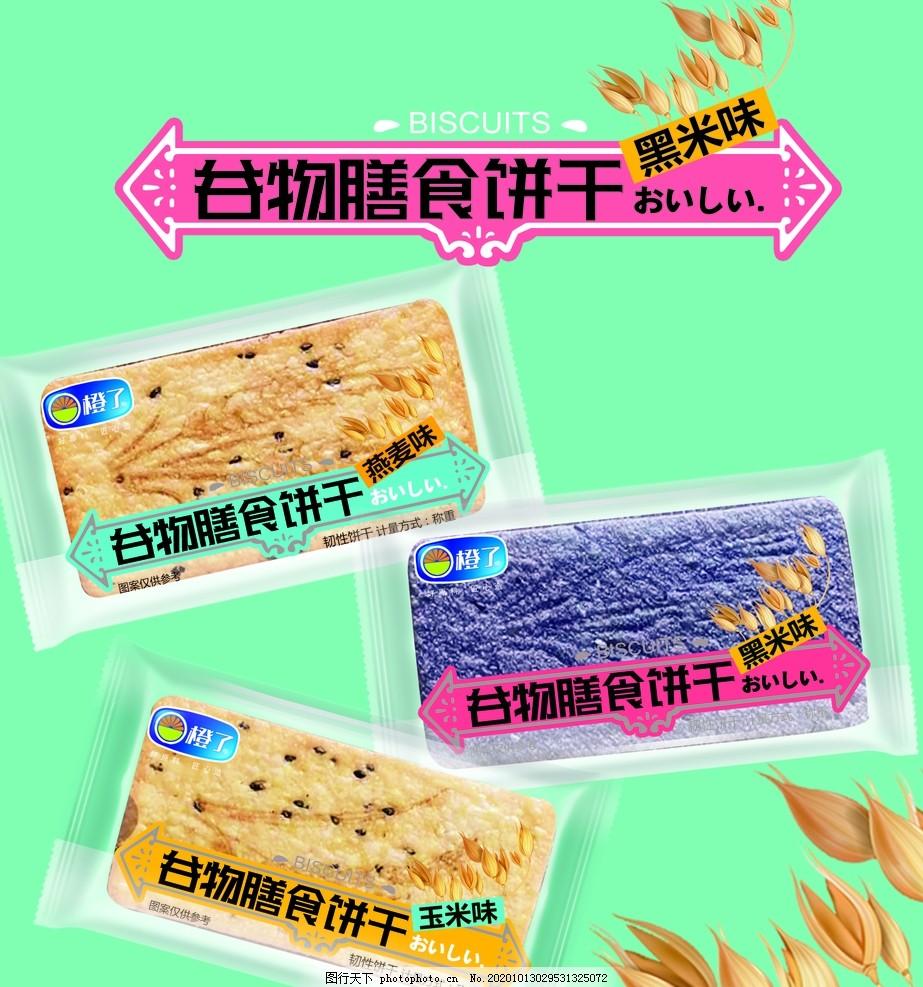 膳食饼干零食海报图片,散装食品,休闲食品,休闲食品专区,美食,休闲小吃,小零食
