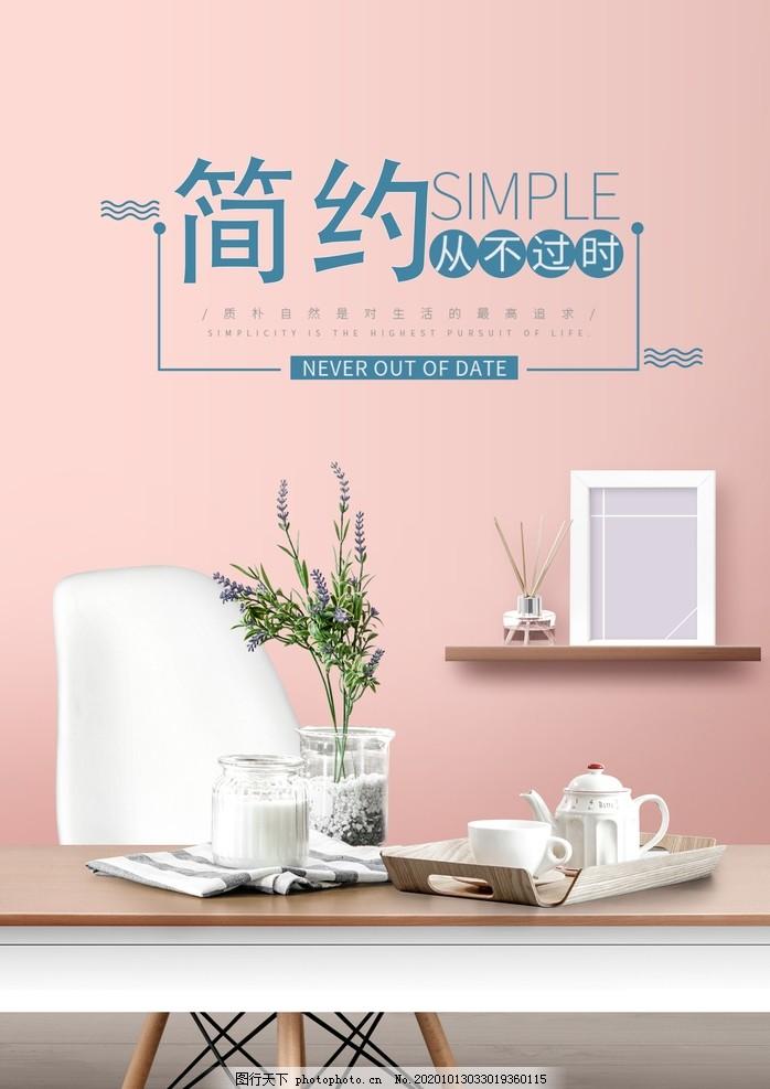 家具海报图片,展架展板,宣传栏,宣传单,画册,真皮布艺,红木古典