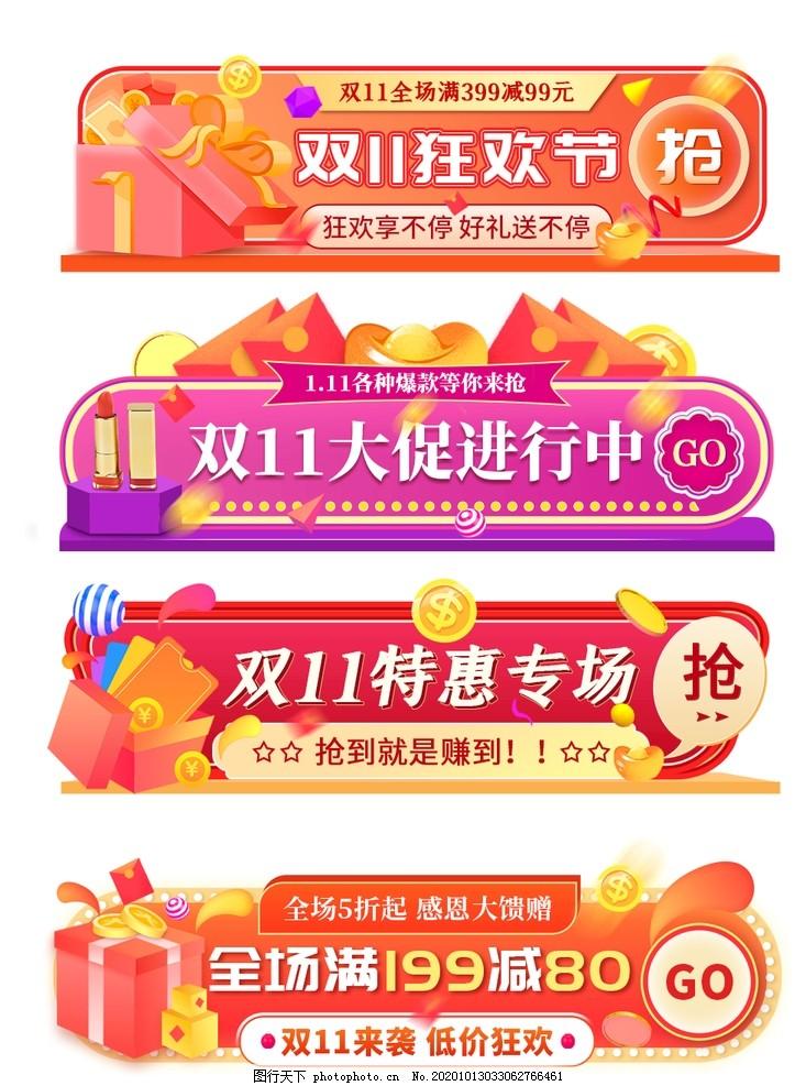 双11狂欢大促胶囊banner图片,促销,促销标签,打折,电商,红包,会场