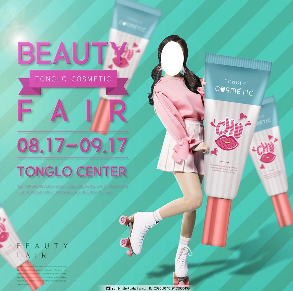 韩版美妆海报设计图片,夏季海报,夏天,清凉,柠檬,水果汁,美容类