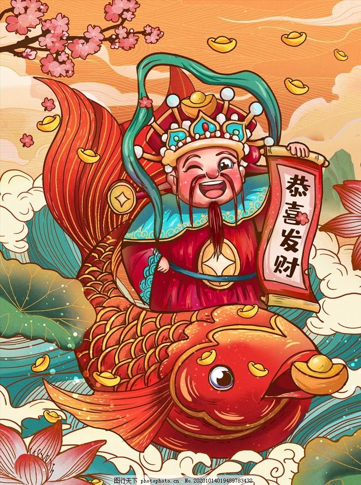 手绘财神插画图片,中国,传统,吉祥,卡通,鲤鱼,设计
