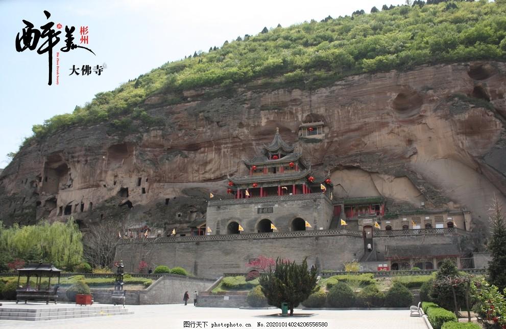 大佛寺图片,彬州市,醉美彬州,摄影,素材,设计,自然景观