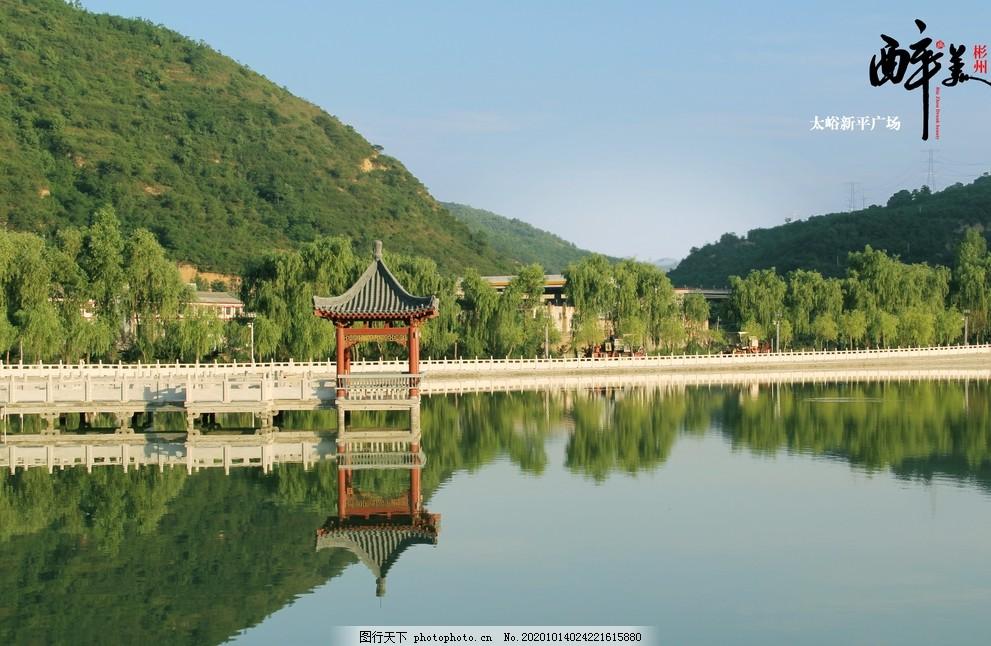 太峪新平广场图片,彬州市,太峪镇,新平公主广场,摄影,设计,自然景观