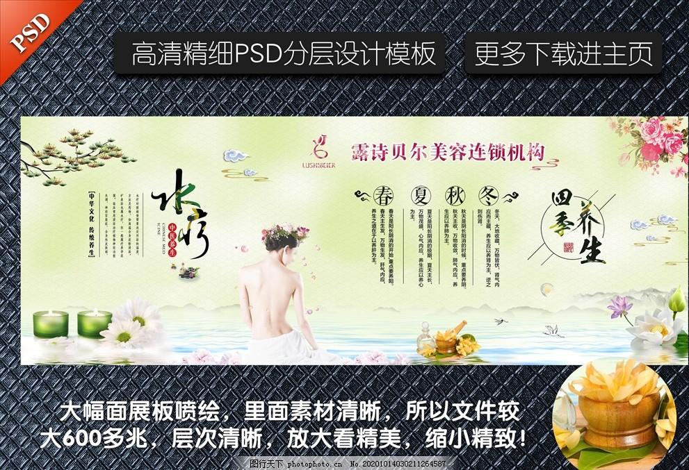 美容养生图片,美容海报,美容广告,SPA美容,SPA按摩,美容机构,植物美容