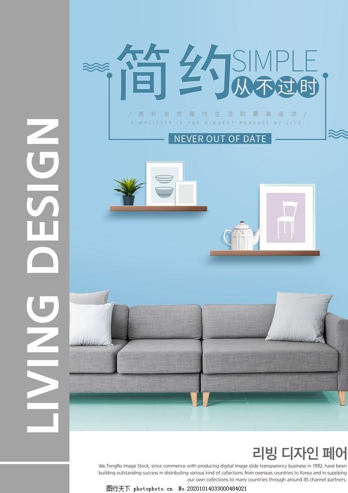 家具海报图片,沙发,展架展板,宣传栏,宣传单,画册,真皮布艺