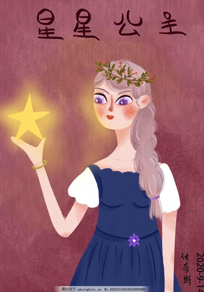 插画女孩头像星星公主可爱女孩图片,插画美女,插画植物,仙人掌,插画多肉,扁平插画女孩,噪点插画