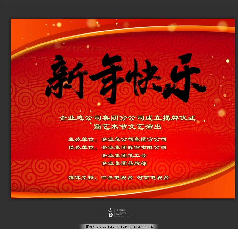 新年大屏背景图片,新年快乐,春节,元旦,电子大屏,红色背景,活动
