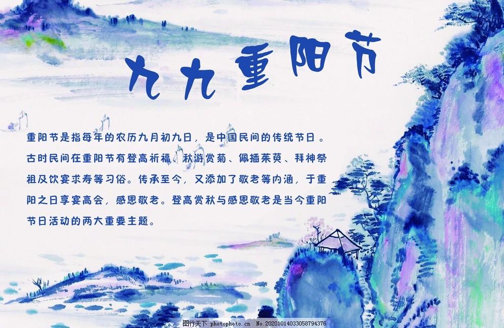 九九重阳节图片,海报,重阳节来历,山水画,蓝色,设计,PSD分层素材