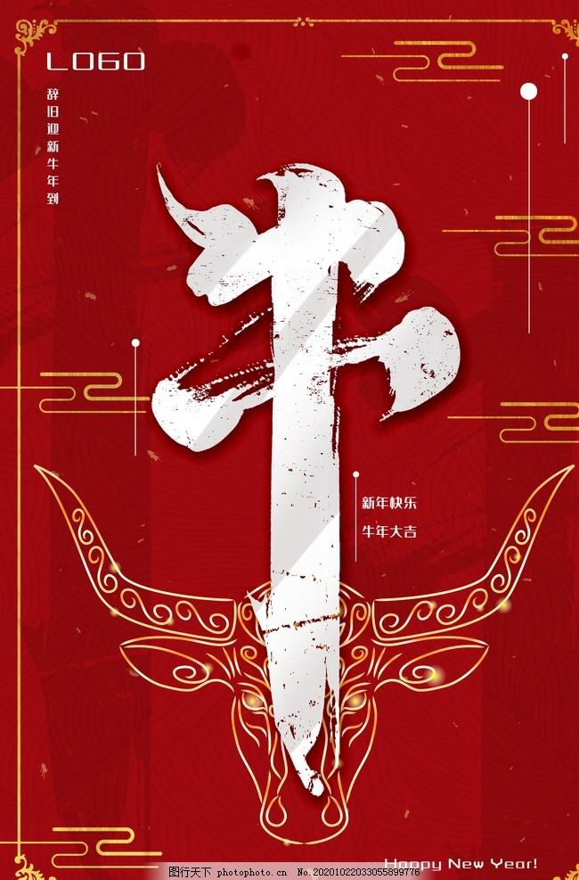 新年新春除夕海报牛年图片,喜庆新年,剪纸风,牛年背景,大气红色,年年有鱼,新年海报