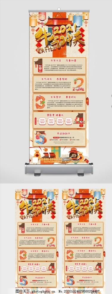 2021新年展架图片,过年,春节,海报,牛年,红色,喜庆