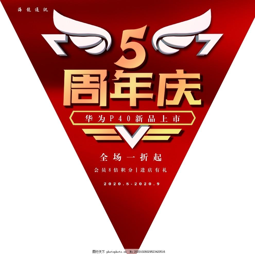 紅色周年慶三角吊旗圖片,5周年慶典,紅色吊旗,簡約,設計,廣告設計,300DPI