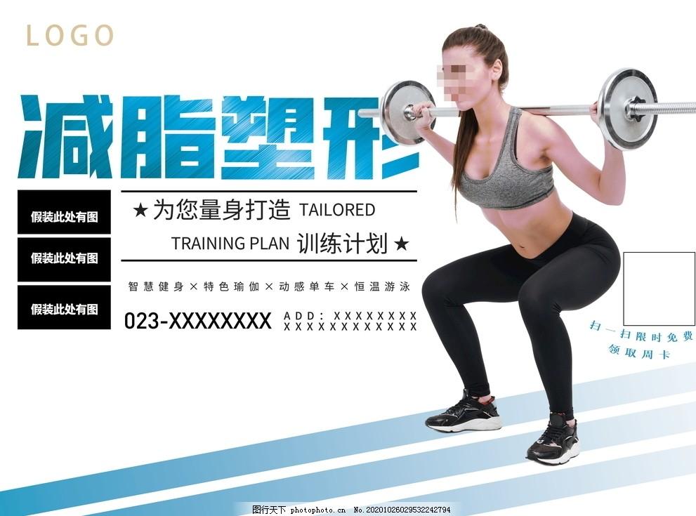 健身圖片,健身海報,健身單頁,健身宣傳單,有氧運動,動感單車,有氧健身