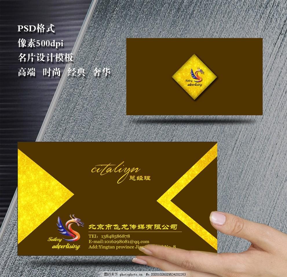 金色高檔商務名片圖片,名片模板,時尚名片,名片設計,名片設計模板,名片設計素材,公司名片設計