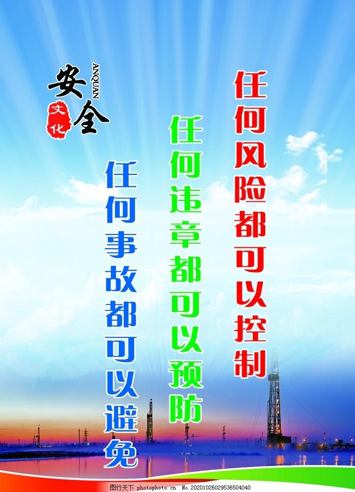 安全文化宣傳標語圖片,標識牌,戶外藍天白云宣傳標語,設計,廣告設計,250DPI,PSD