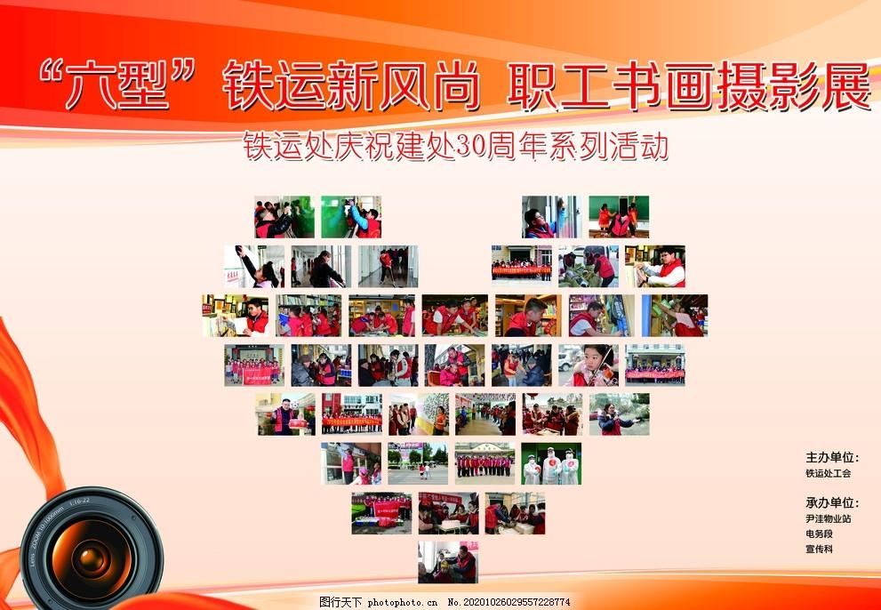 照片排版圖片,攝影展,展板,照片展板,書畫展,周年慶,愛心照片