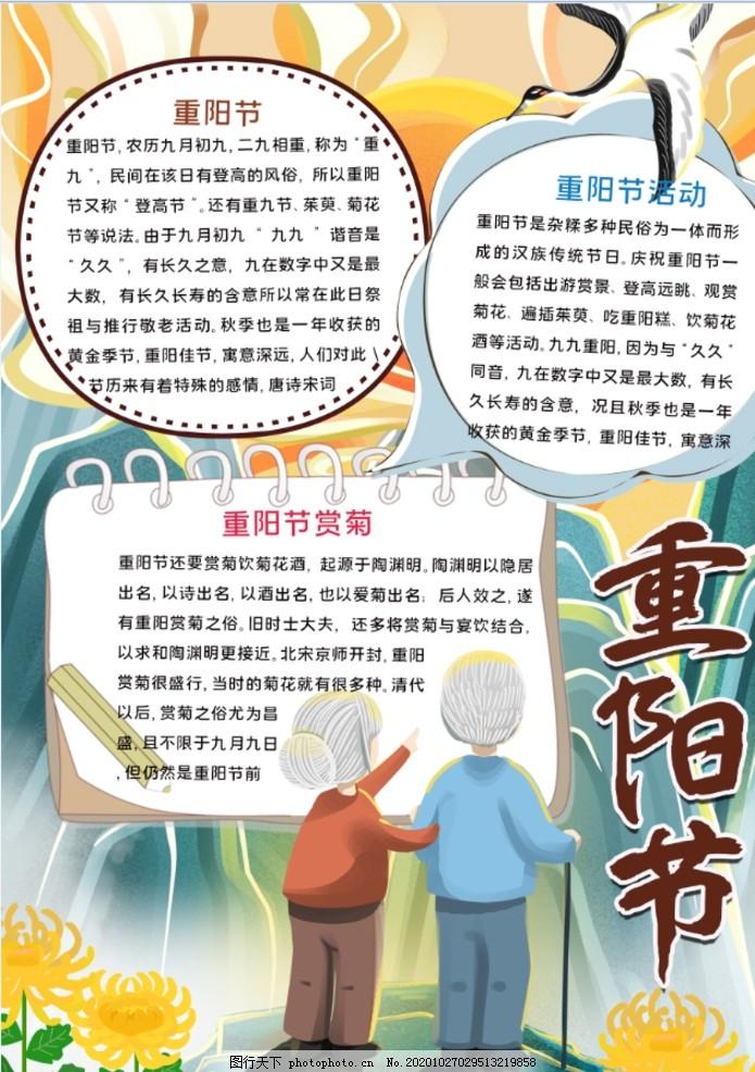 重陽節小報圖片,小學,學生,小學生,兒童,孩子,卡通