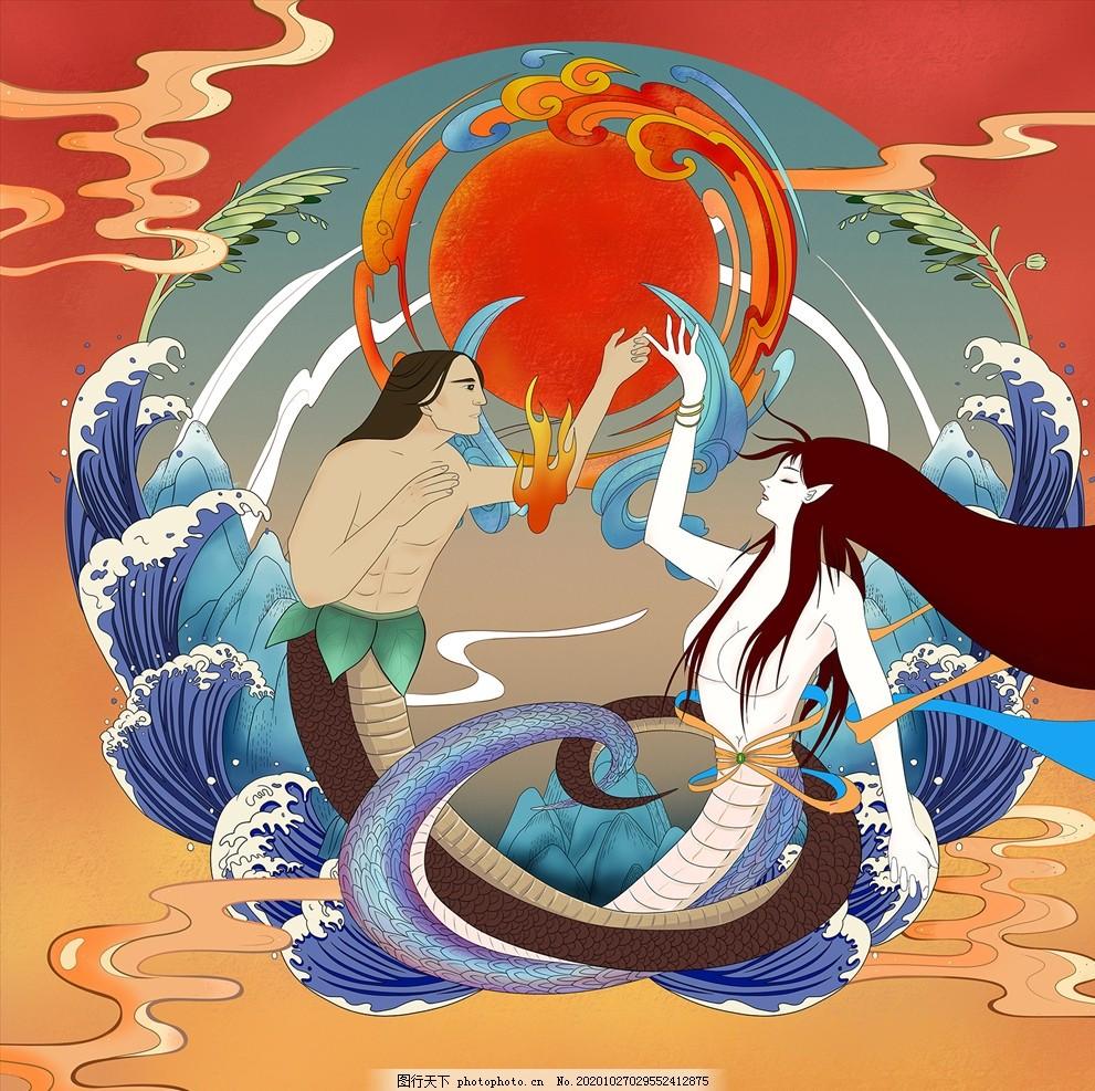伏羲女媧插畫中國風插畫圖片,包裝,茶葉,月餅,民俗,神話,傳說