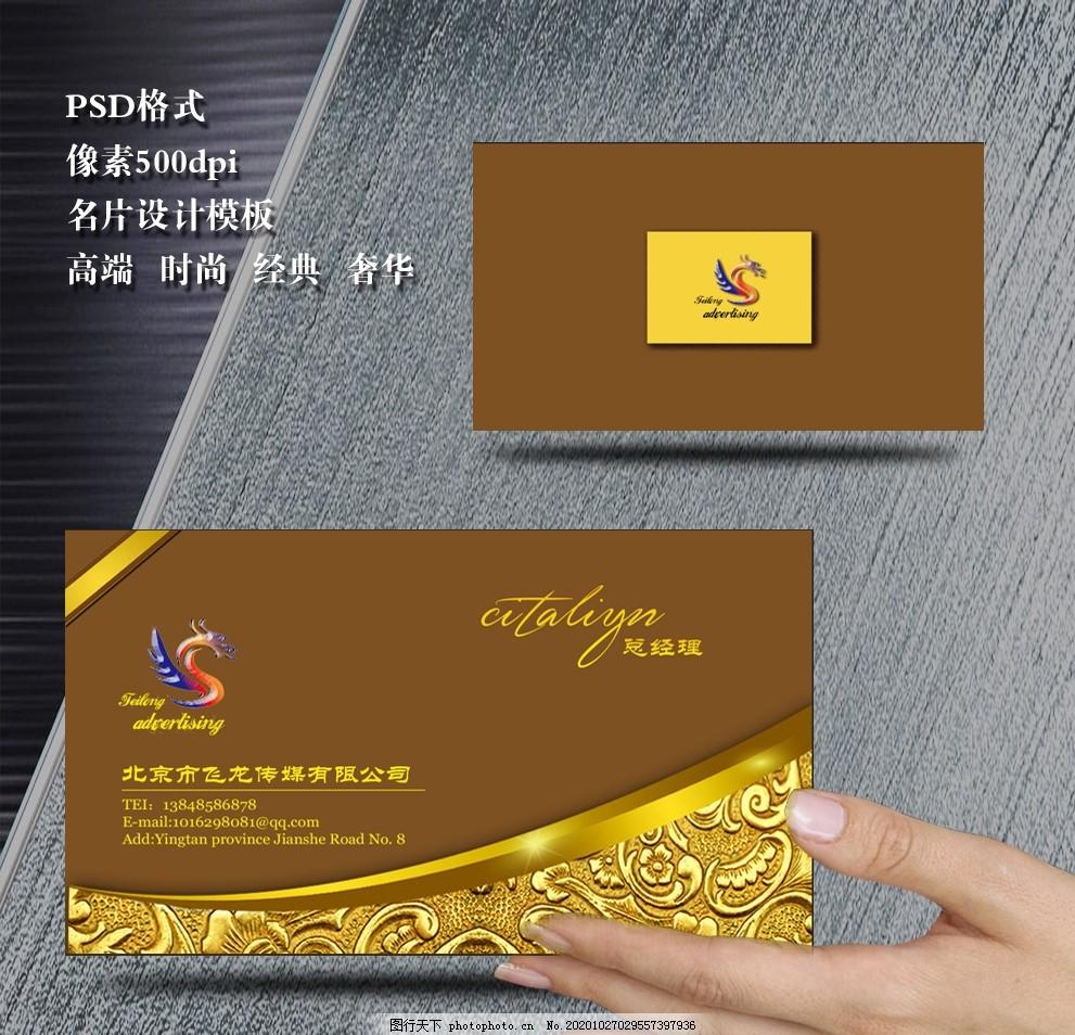 金色高檔名片圖片,名片模板,時尚名片,名片設計,名片設計模板,名片設計素材,公司名片設計