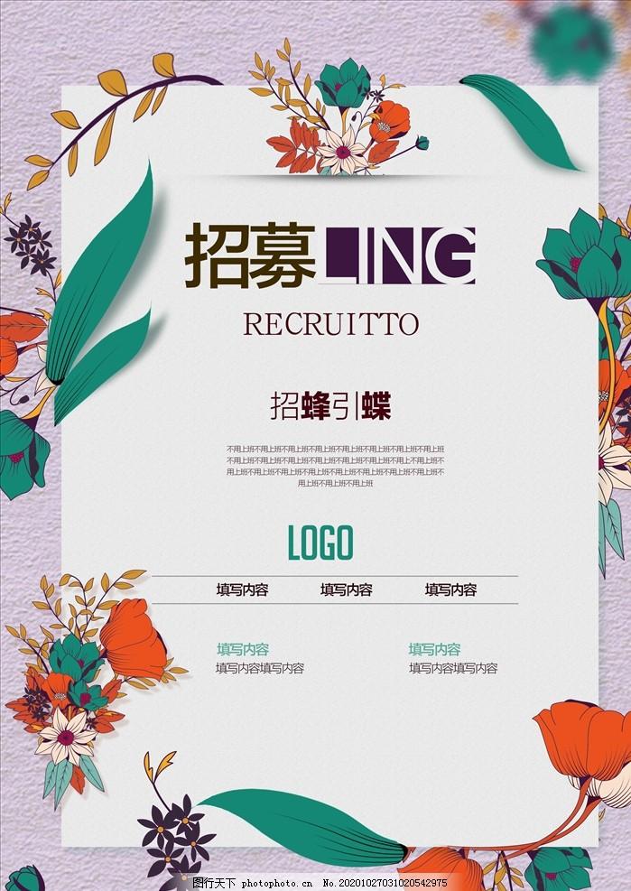 招聘圖片,招聘海報,招聘廣告,招募令,誠聘,校園招聘,春季招聘