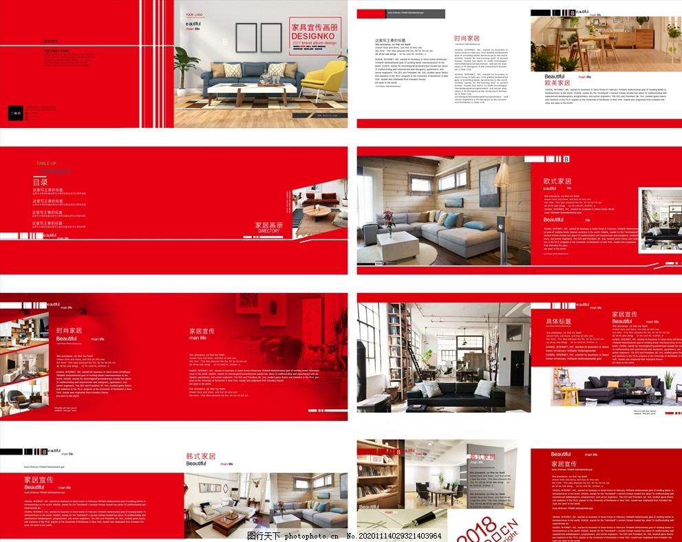 家居畫冊圖片,家居畫冊素材,家居模板下載,裝飾畫冊,發沙,家具,家居精品