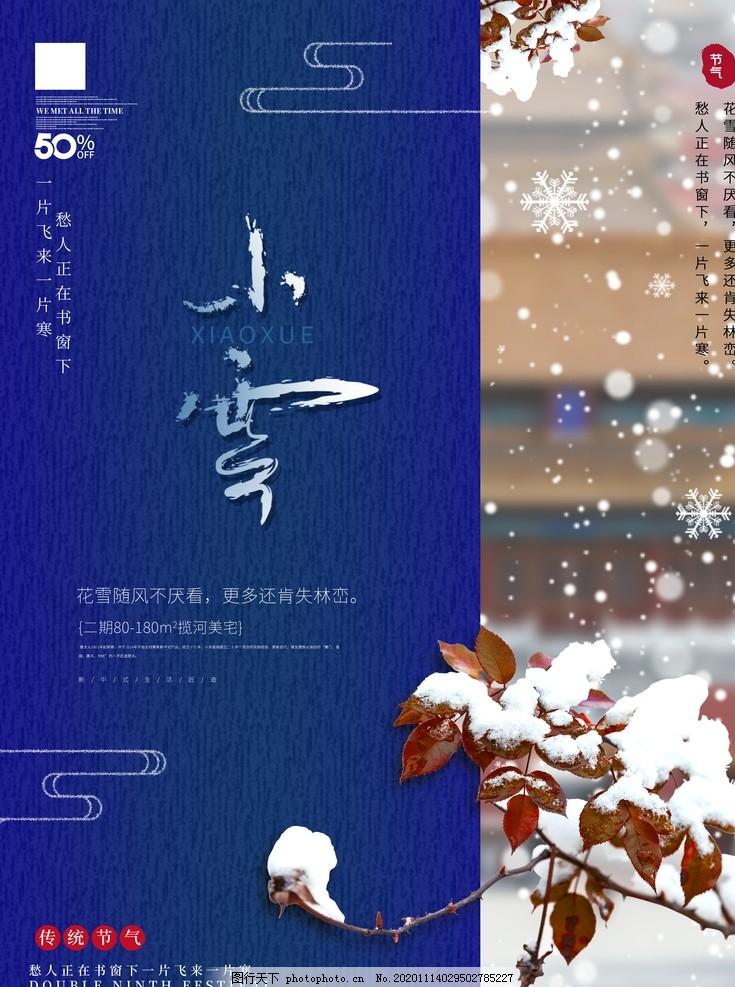 小雪圖片,小雪海報,大雪,大雪海報,立冬,冬至,小寒