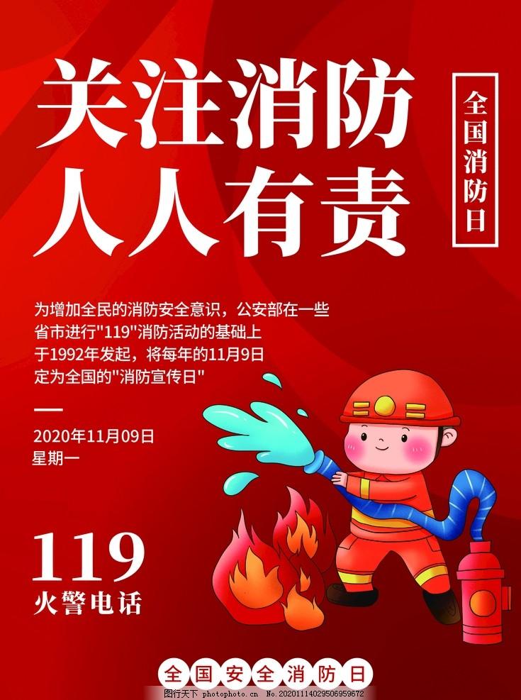 消防圖片,消防安全,消防展板,消防宣傳欄,消防救援隊,消防文化展板,消防隊