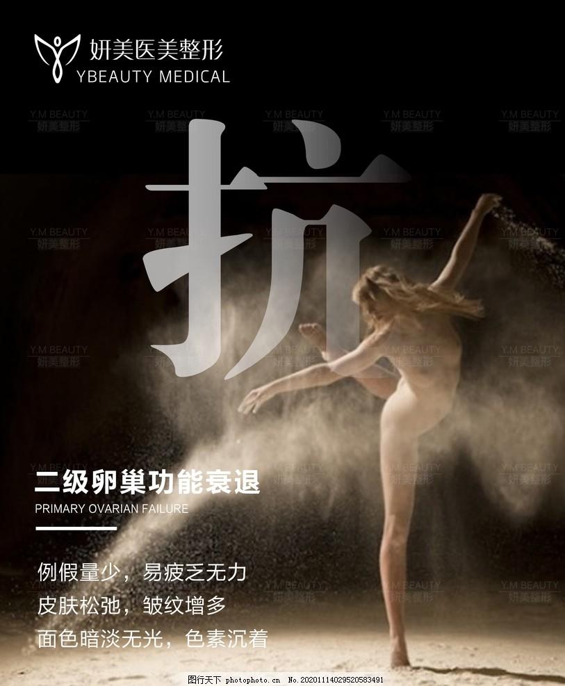 私密宣傳海報圖片,醫美,整形,高端,設計,廣告設計,150DPI