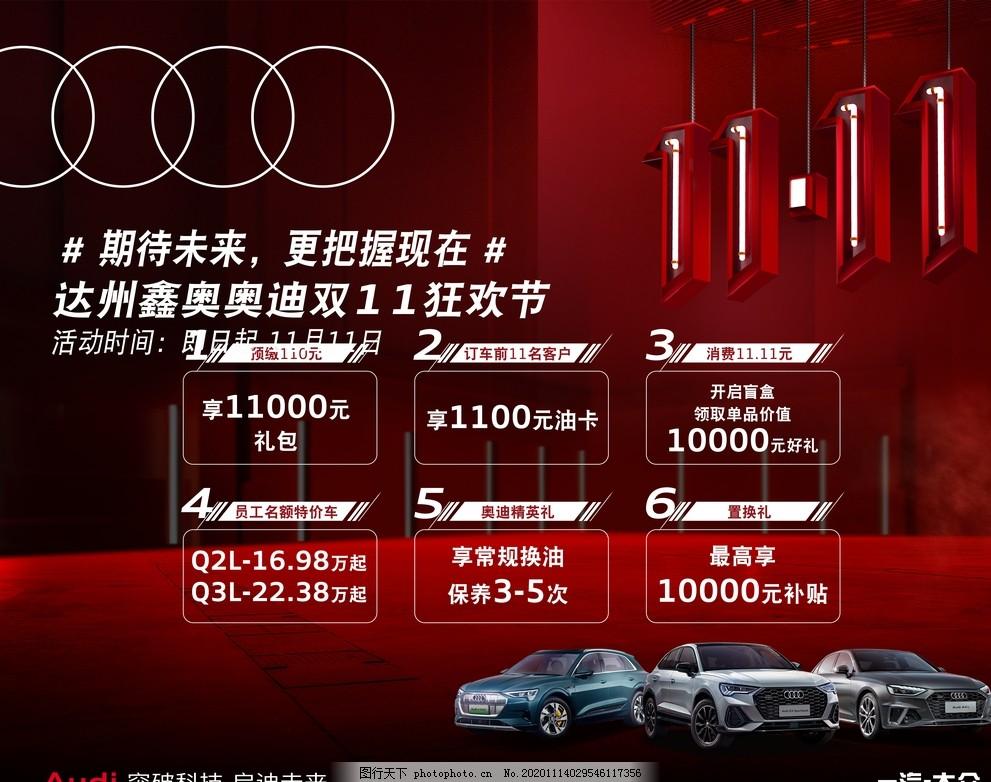 奧迪汽車雙11背景圖片,汽車政策,汽車宣傳,汽車活動,車展背景,車展地貼,汽車地貼
