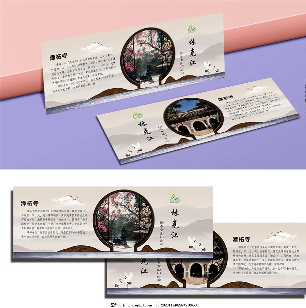 書簽設計圖片,國風書簽,中國風書簽,國風名簽,中國風名簽,姓名簽,風景書簽