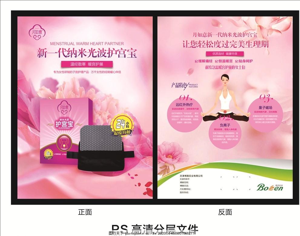 新一代納米光波護宮寶圖片,簡約宣傳單,大氣宣傳單,DM單頁,博真,負離子,量子磁場