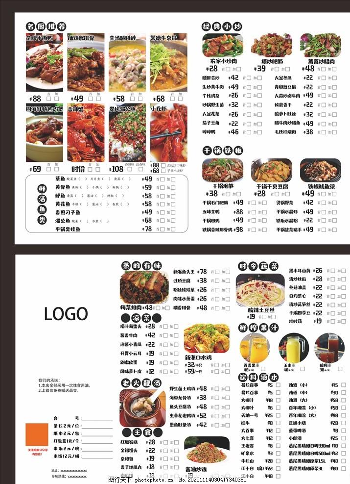 白底菜單圖片,手撕雞,鐳辣椒排骨,金湯田雞,牛雜缽,小龍蝦,美食