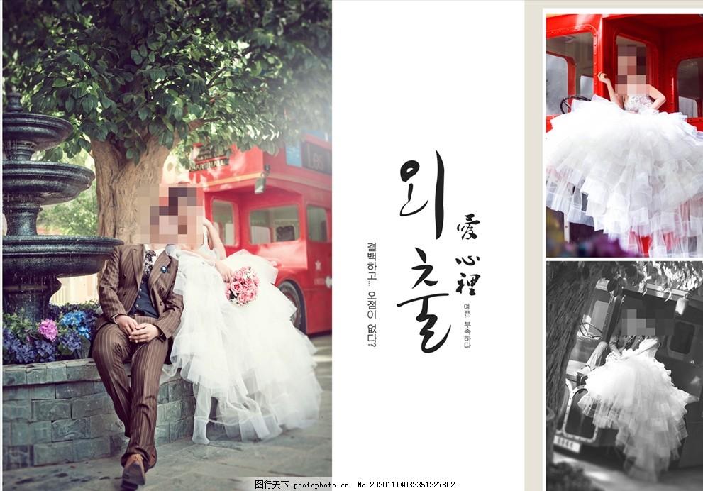韓國風影樓婚相冊模板之愛情生活圖片,紀念冊,相冊排版,結婚照,兒童相冊,兒童相片排版,1周歲