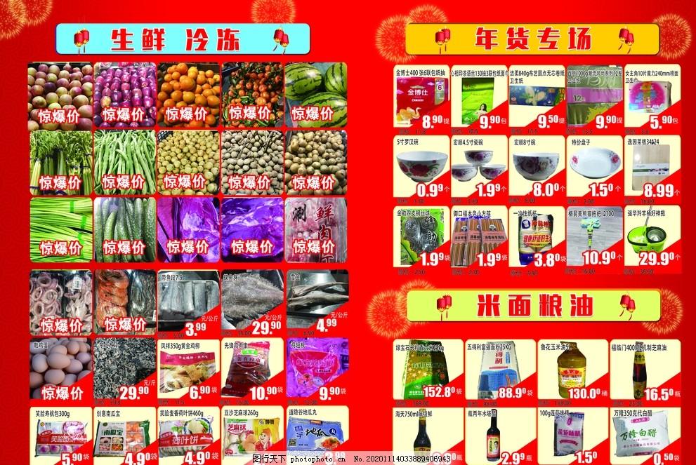 超市單頁圖片,超市海報,超市素材,紅色背景,超市傳單,設計,其他