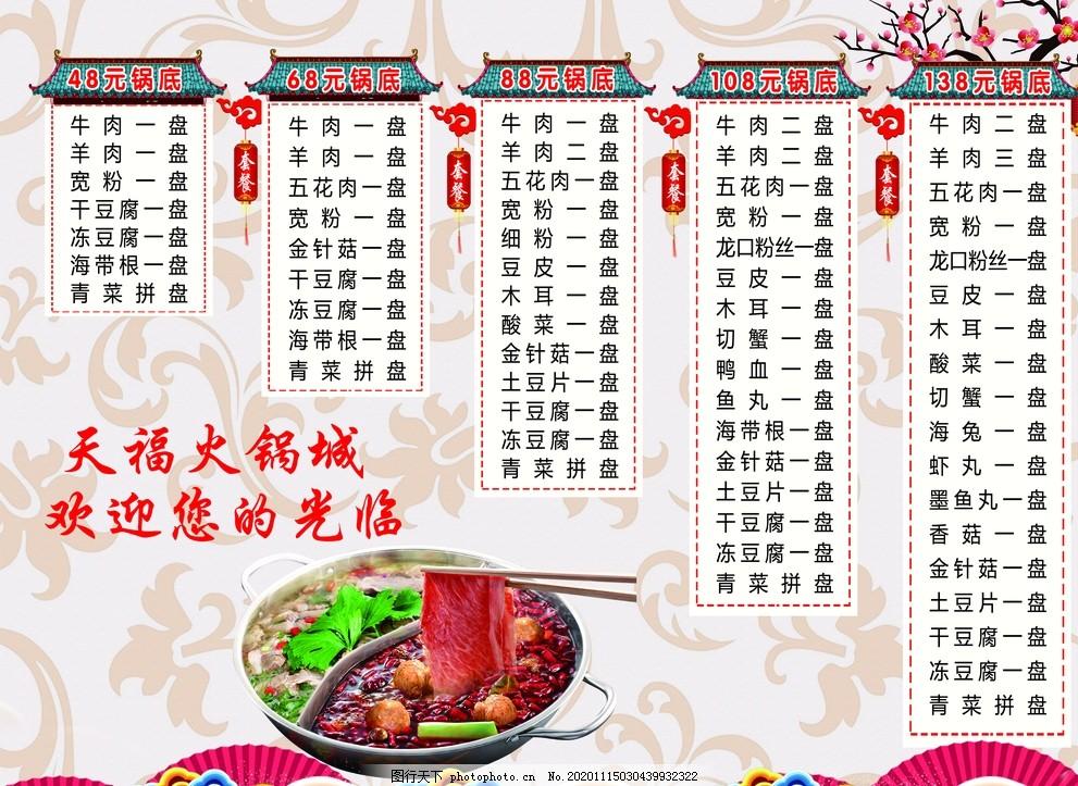 火鍋菜單,火鍋套餐圖片,紅色,中國風,火鍋店,暗紋元素,中國風元素