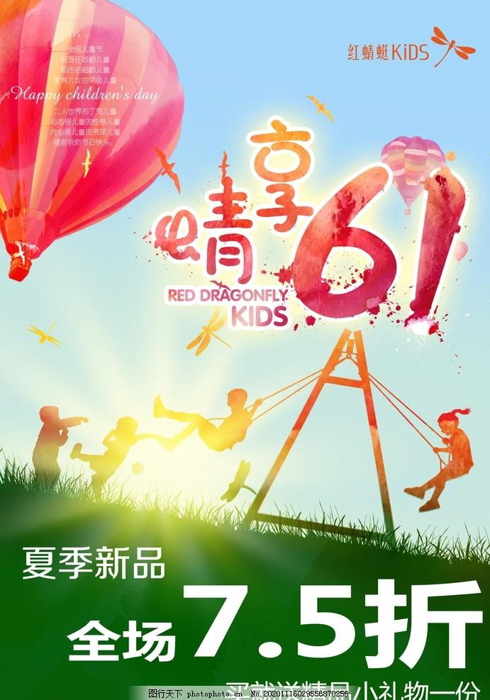 紅蜻蜓享晴六一圖片,分層素材,兒童節海報,兒童節廣告,兒童節活動,兒童節宣傳,熱氣球