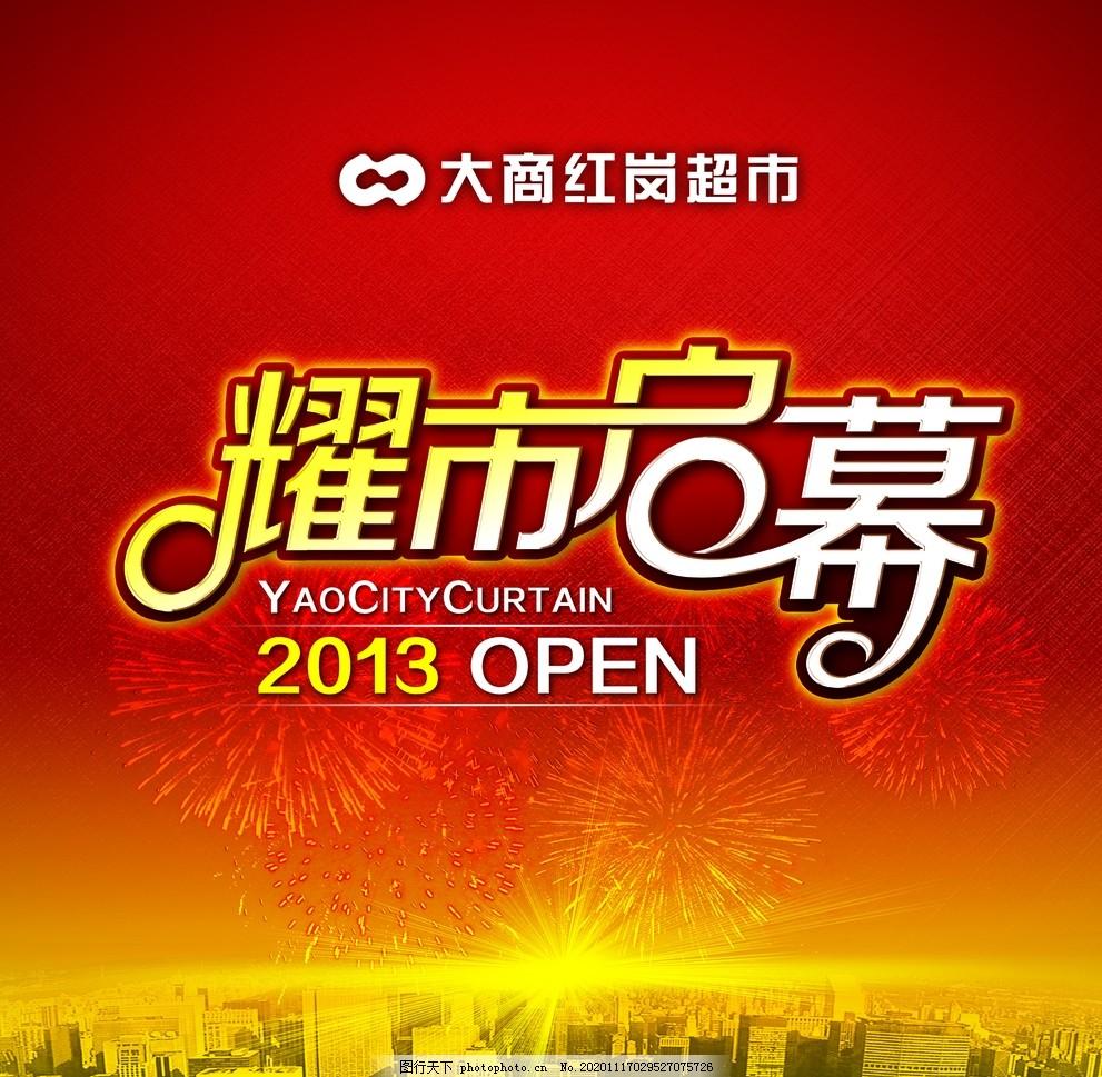 耀世啟幕開業海報圖片,分層素材,開業廣告,開業慶典,新品上市,72DPI,PSD