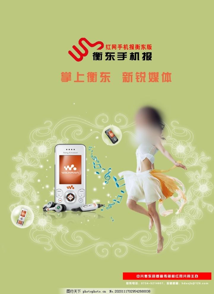手機海報圖片,數碼海報,智能手機,4G,網絡,電子,設計