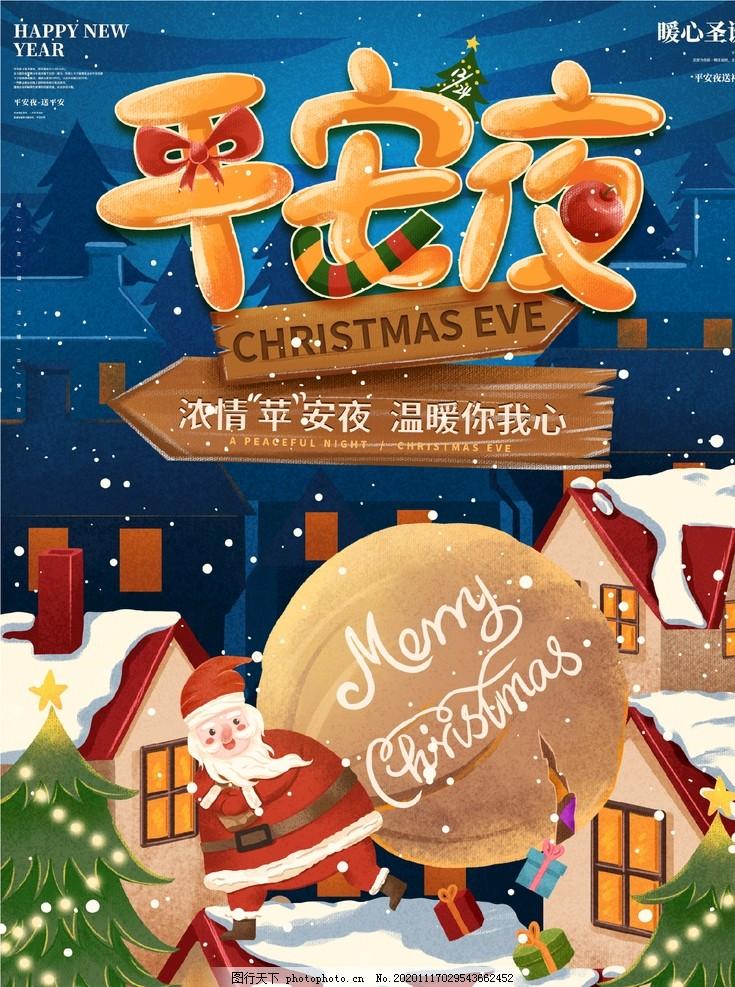 圣誕節圖片,圣誕節派禮,圣誕來了,圣誕快樂,圣誕節快樂,圣誕節海報,圣誕海報