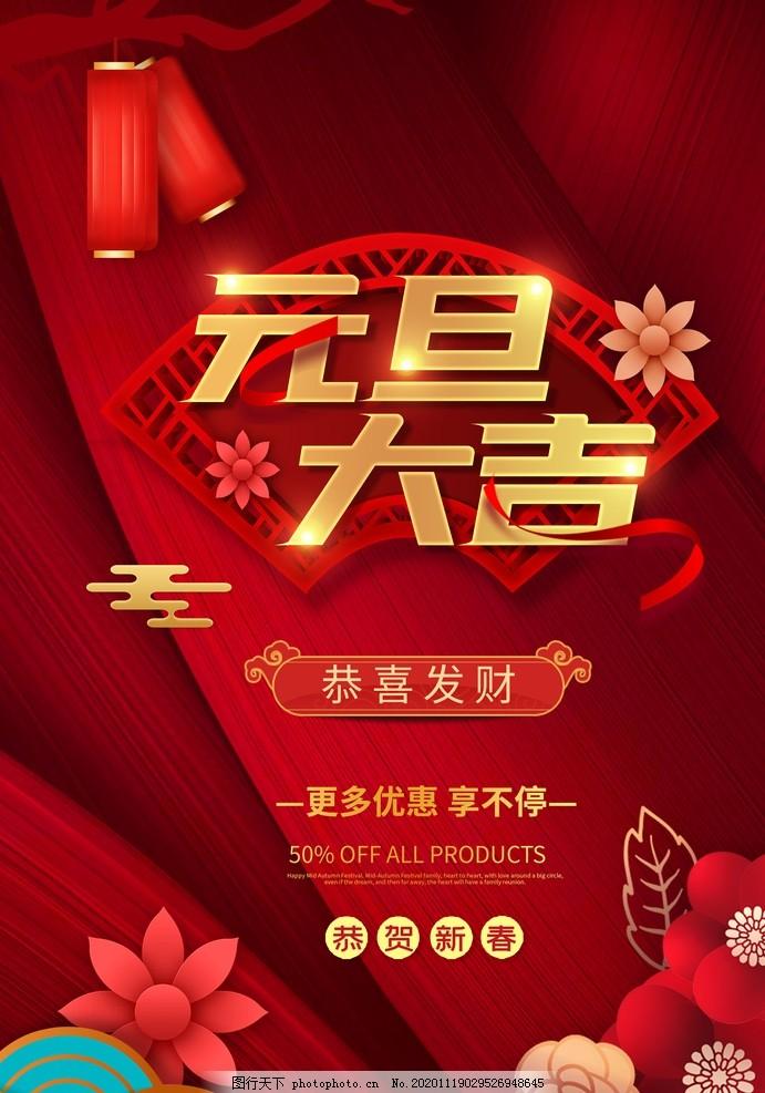 红色大气元旦艺术字元旦图片,元旦大吉,传统,节日海报,设计,广告设计,300DPI