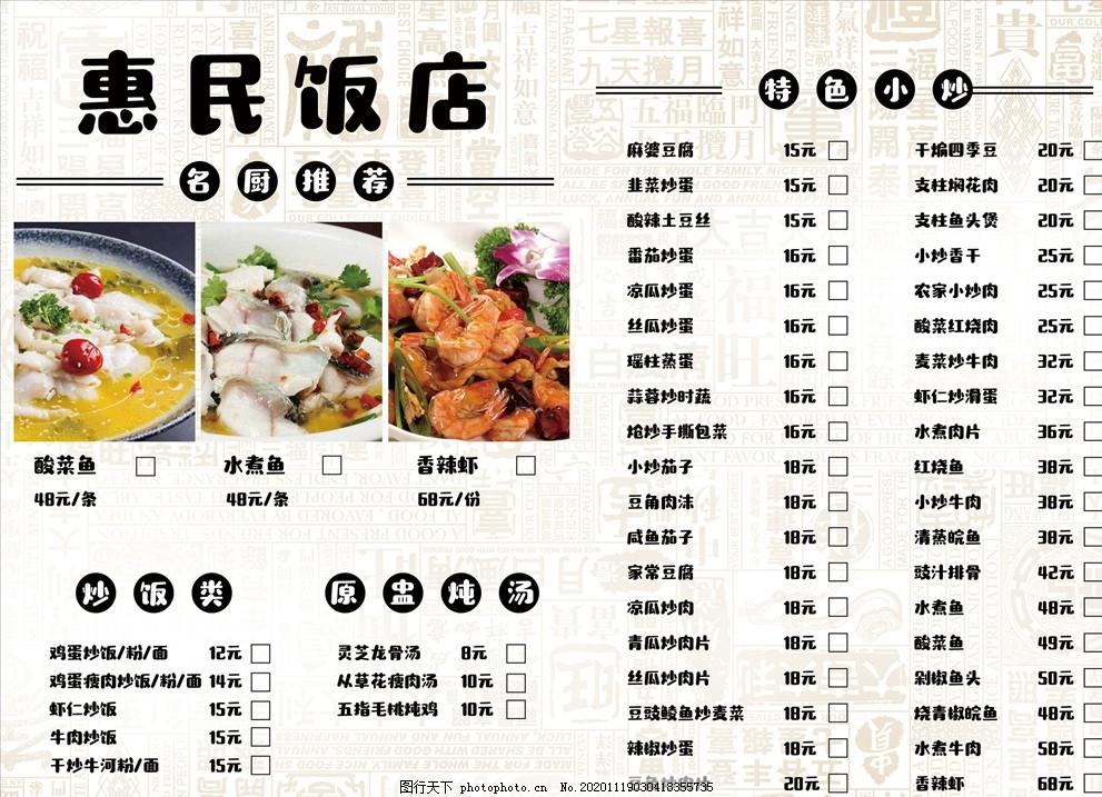 惠民饭店,菜单图片,订餐促销单,订餐单,设计,广告设计,菜单菜谱