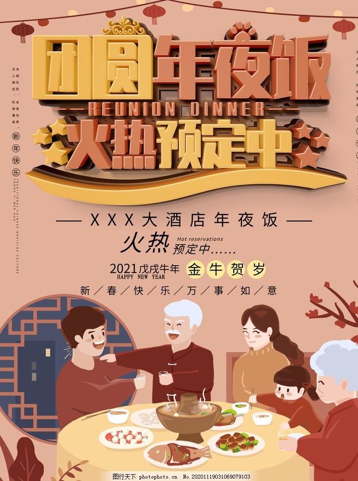 年夜饭海报图片,年夜饭展板,年夜饭素材,年夜饭图片,年夜饭广告,年夜饭喷绘,春节年夜饭