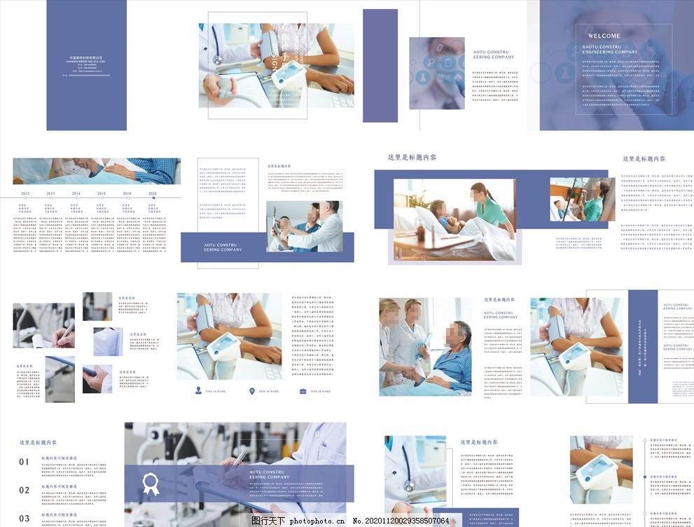 企业画册图片,企业画册背景,地产画册,医疗画册,企业文化画册,商务画册,科技画册