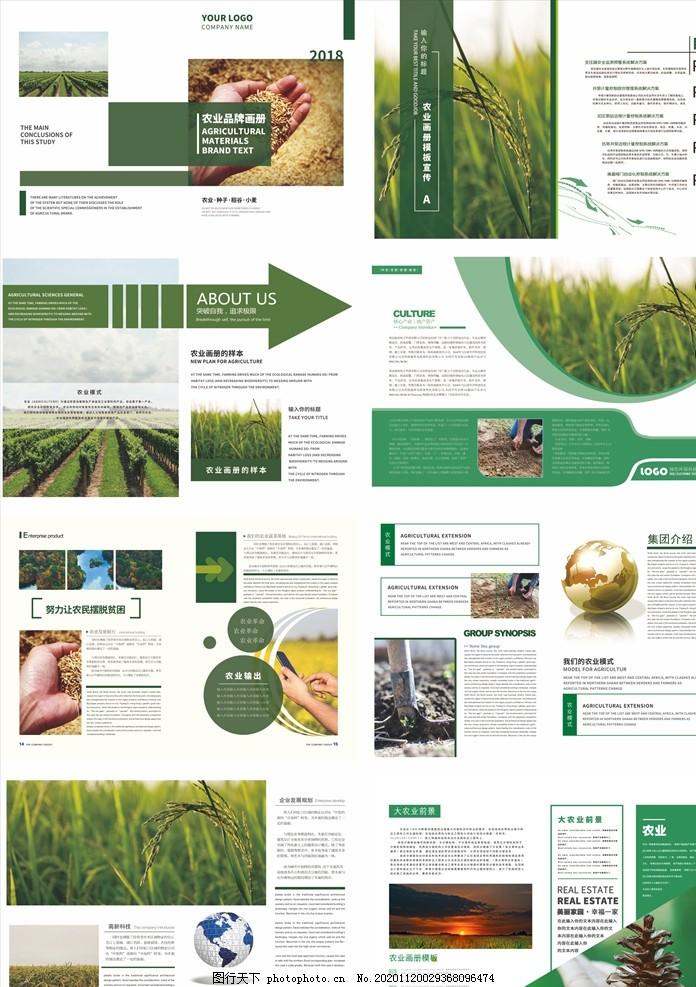 环保画册图片,绿色画册,画册封面,自然画册,农业画册,画册设计,公司画册