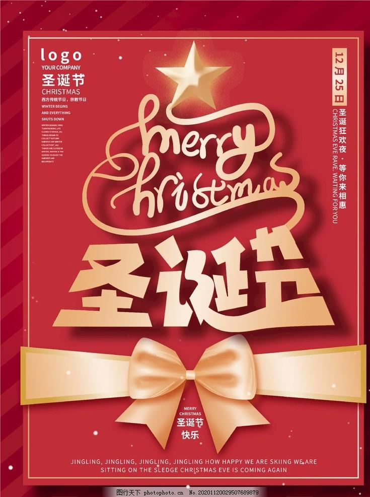 圣诞节图片,圣诞节海报,圣诞海报,超市圣诞节,圣诞节主题,圣诞节广告,圣诞节展板
