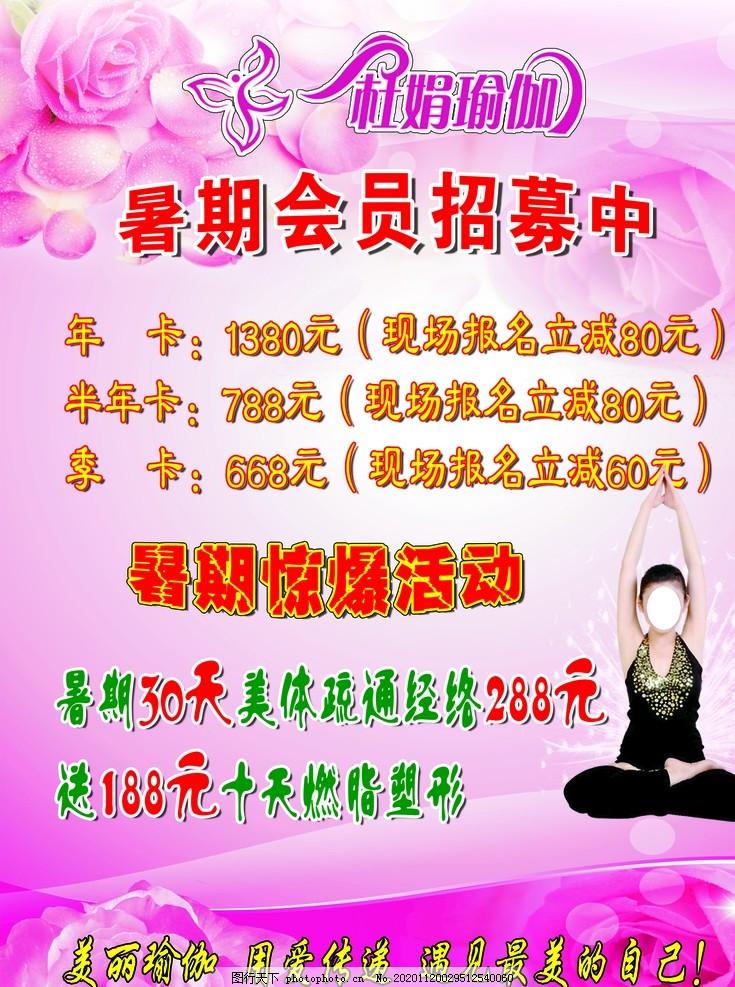 瑜伽海报图片,引顺瑜伽,引顺文化,中美名师,专业团队,双师课堂,外教在线