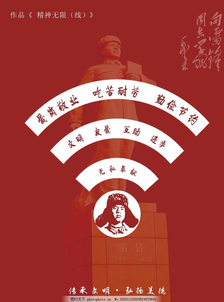 雷锋海报图片,雷锋精神,红色文化,公益,雷锋月,公益海报,设计