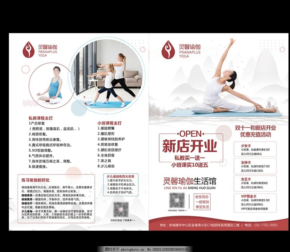 瑜伽宣传单页图片,瑜伽广告,瑜伽DM,瑜伽海报,瑜伽开业,瑜伽活动,瑜伽展板