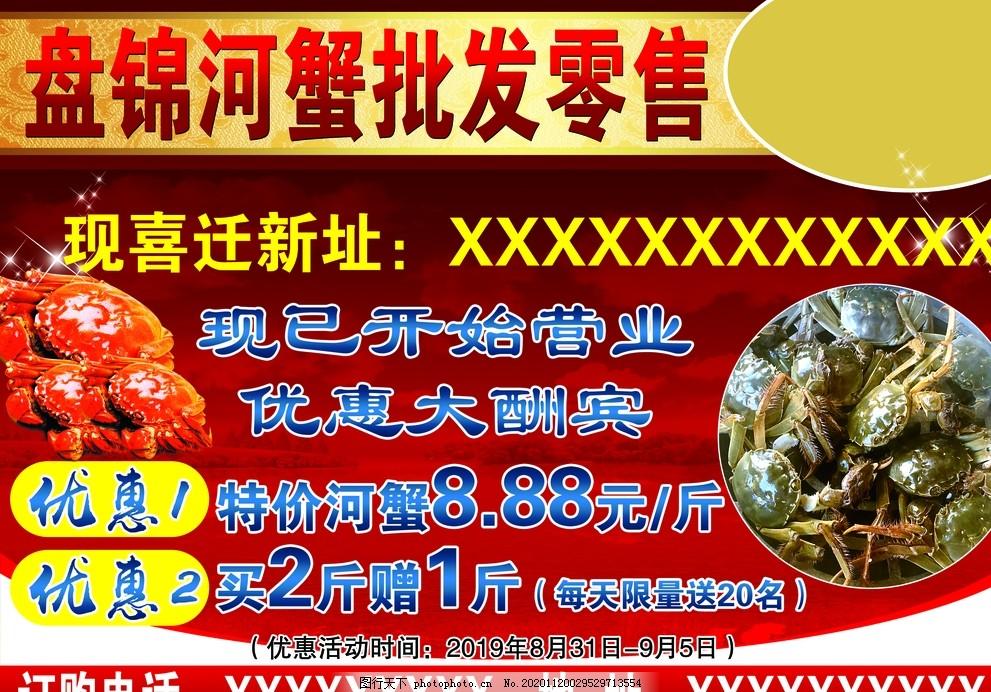 河蟹图片,盘锦河蟹,批发零售,优惠,设计,广告设计,300DPI
