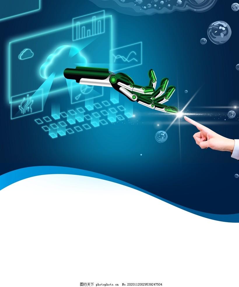 科技海报图片,底图,模板,科技背景板,设计,广告设计,海报设计